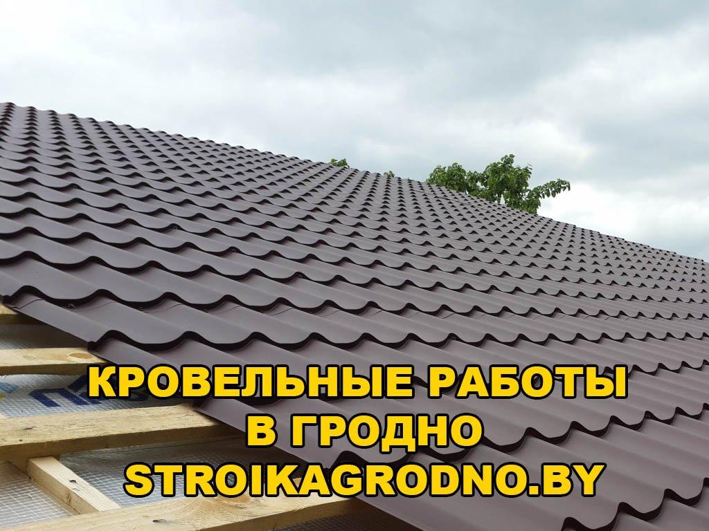 Кровельные работы и монтаж крыш в Гродно