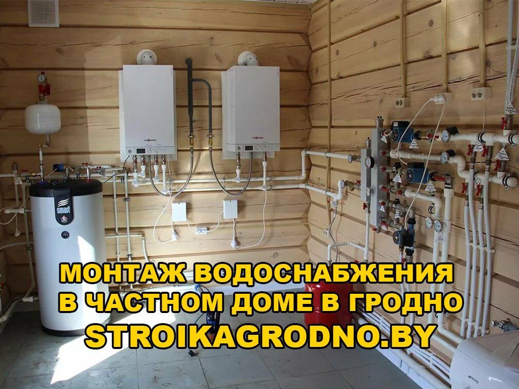 Монтаж водоснабжения в частном доме в Гродно