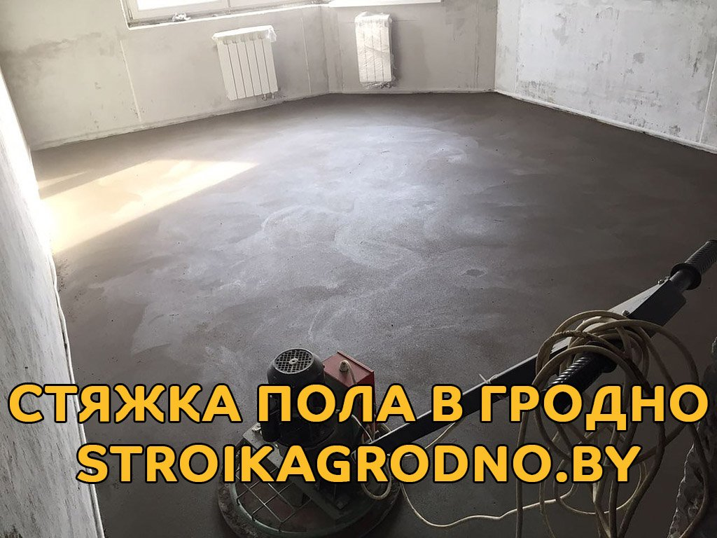 Стяжка пола в Гродно, цена за метр квадратный