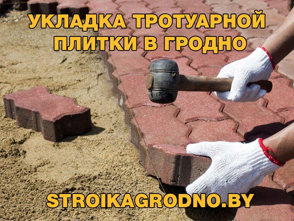 Укладка тротуарной плитки в Гродно