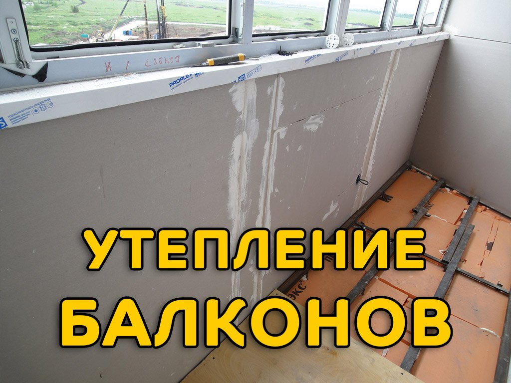 Утепление балконов в Гродно цена за лоджию