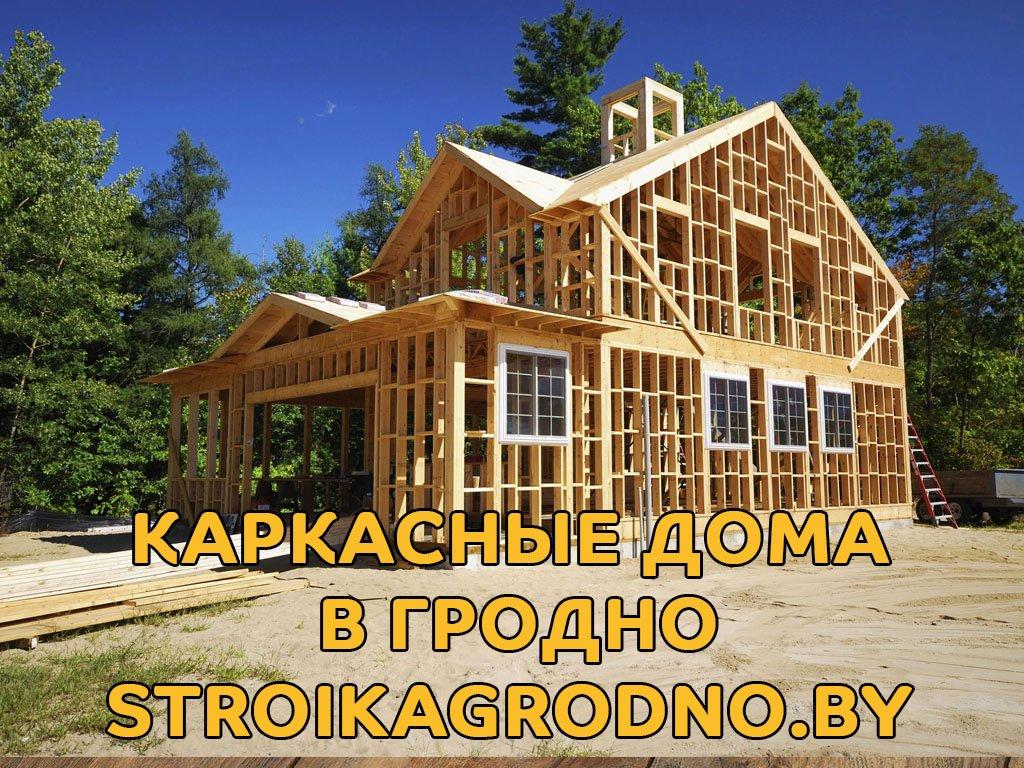Каркасные дома в Гродно под ключ, цена стоимости ремонта