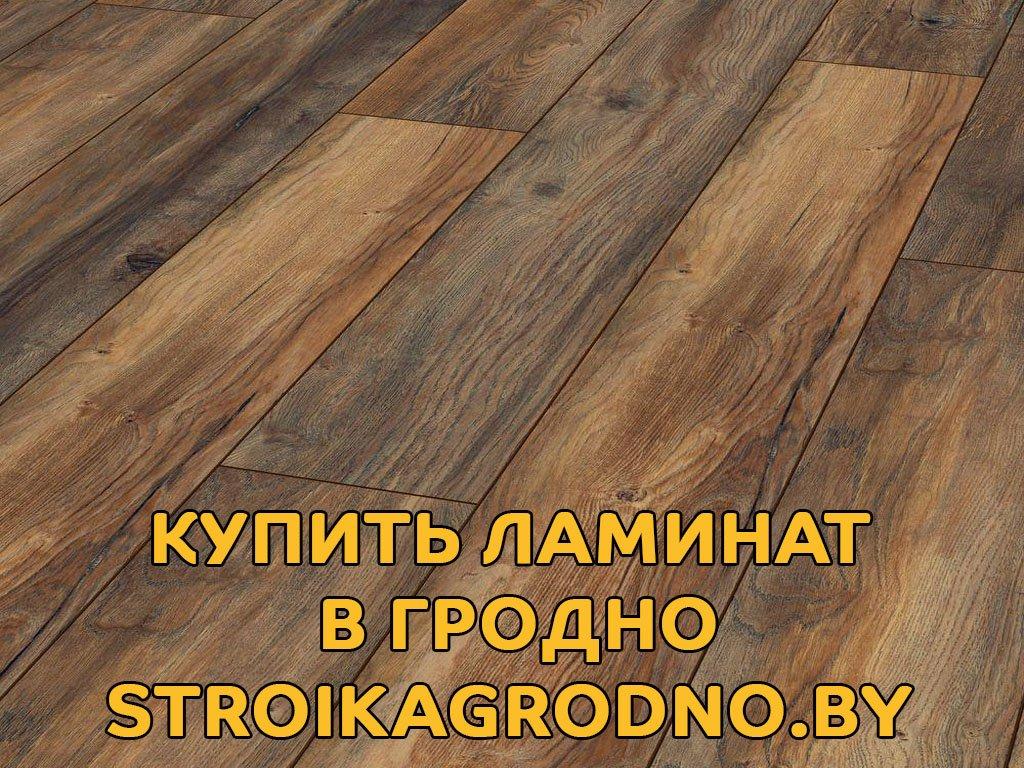 Купить ламинат в Гродно по цене