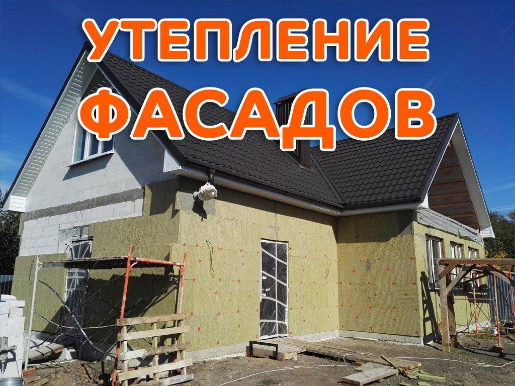 Утепление фасадов в Гродно, цена за квадрат
