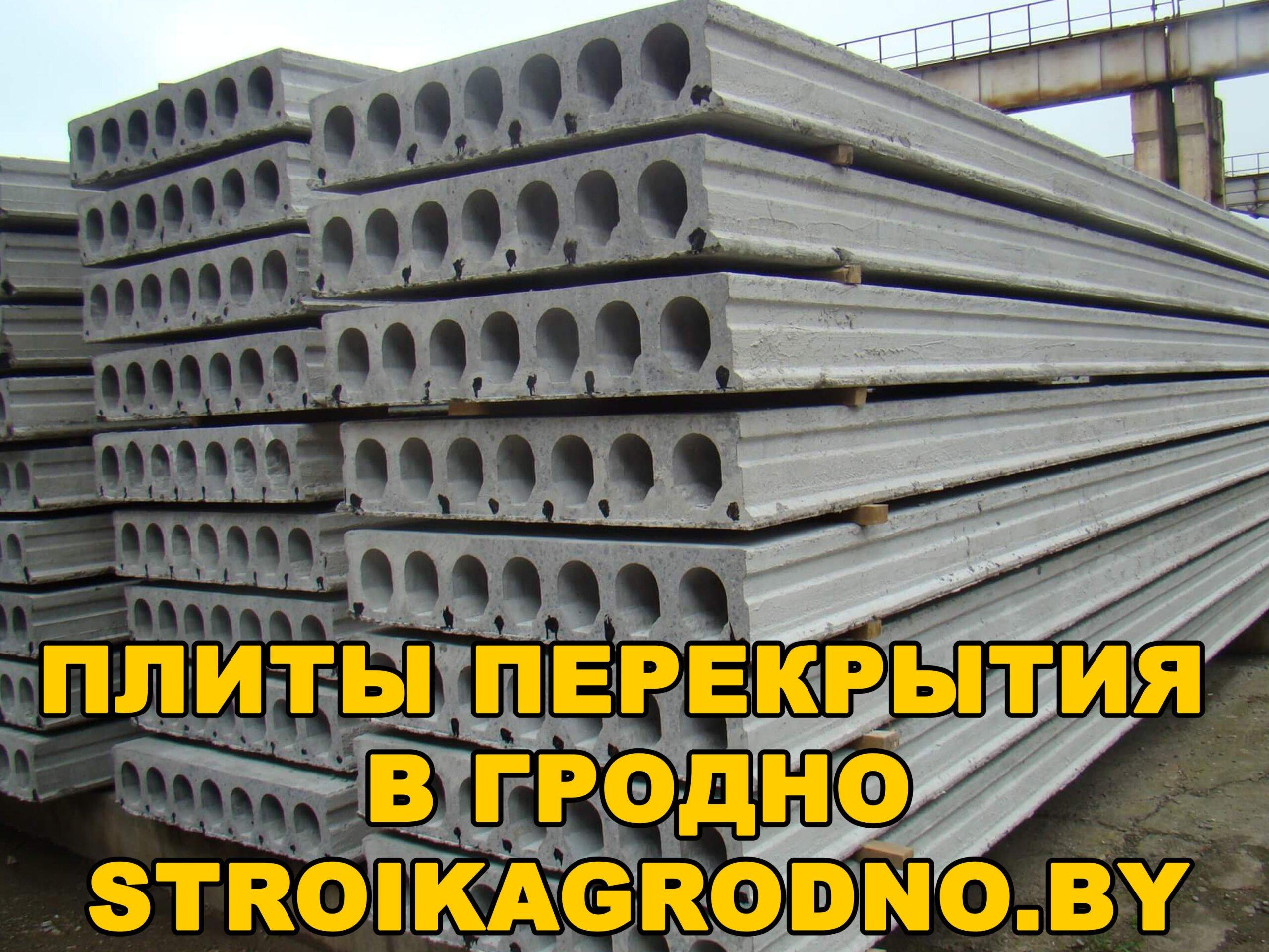 Купить плиты перекрытия в Гродно, цена с доставкой