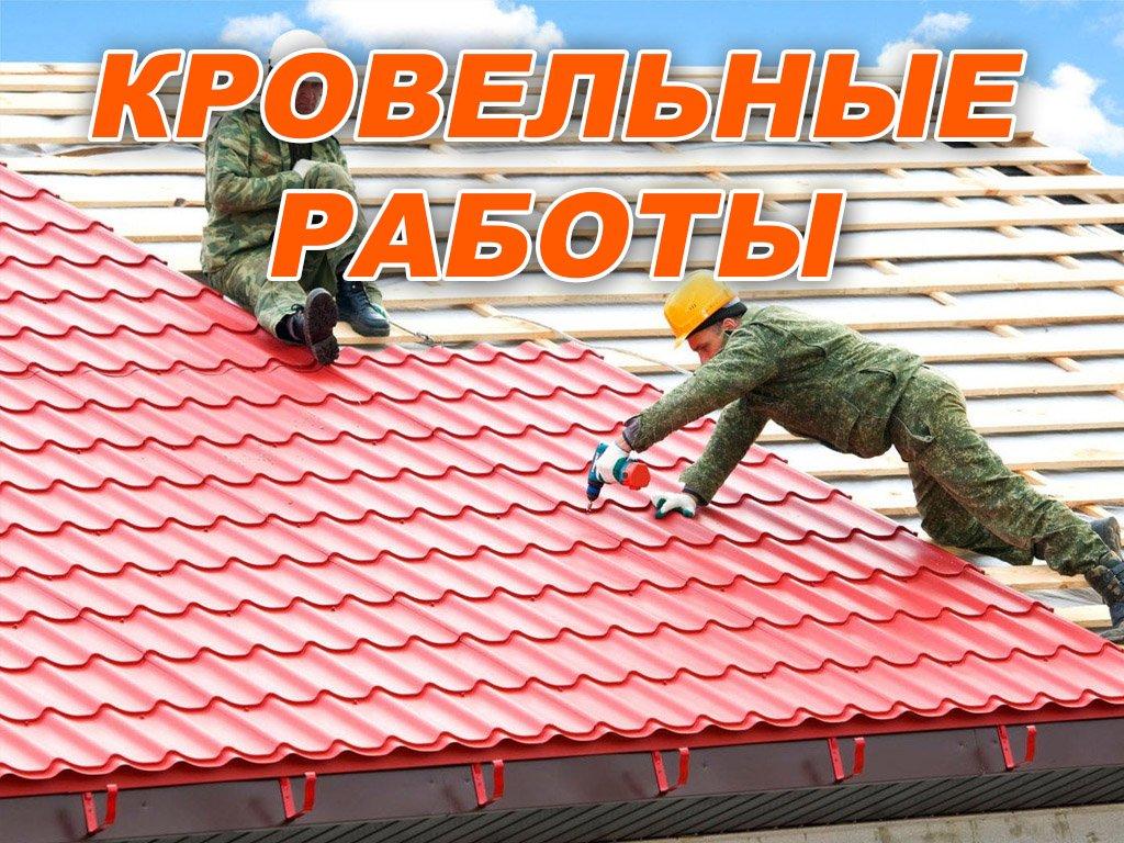 Кровельные работы в Гродно. Монтаж крыши цена