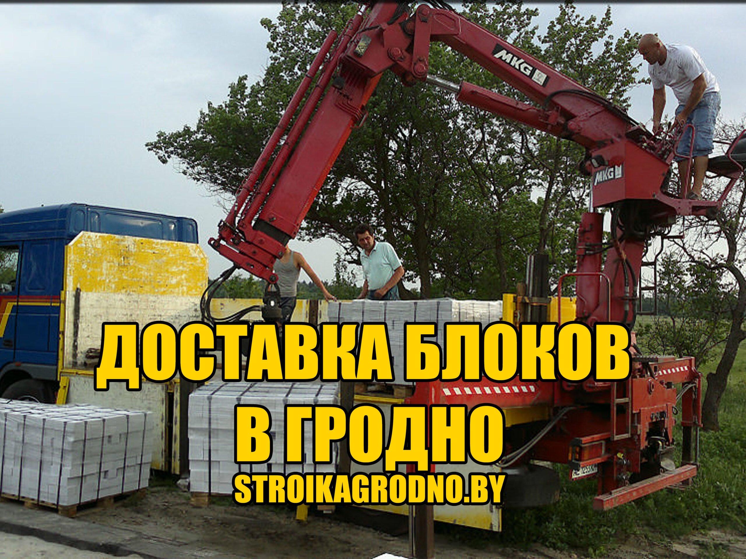 Доставка блоков в Гродно манипулятором